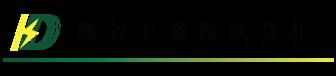 愛知県豊明市の電気設備工事・電気通信工事は熊谷工業|電気工事士求人中