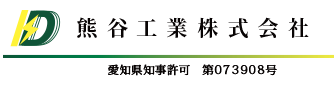 名古屋市や豊明市の電気工事は熊谷工業 電気工事士求人中